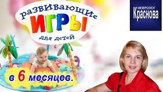 Развитие и игры для детей в 6 месяцев. Советы маме. Доктор Краснова