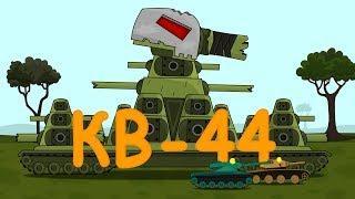 Монстр КВ 44 и Мегалодон Мультики про танки