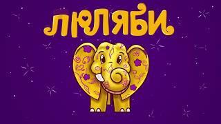 """Сказка для детей про слоника Люляби. Короткая сказка на ночь """"Слон и Цветок"""". Люляби ТВ"""