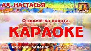 "Караоке - ""Ах, Настасья"" | Русская Народная Песня"