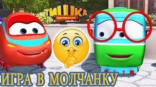Мультики для детей / Паровозик Тишка / Новая Серия / ИГРА В МОЛЧАНКУ / Снова в Путь