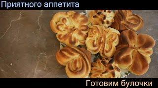 Домашние Булочки - рецепт. Сдобное дрожжевое тесто ,как приготовить булочки