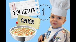 Чем кормить ребенка в год - Рецепты супов блюд для годовалого ребенка • Insta Irina Gram