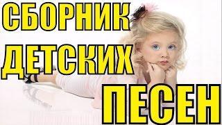 ЛУЧШИЙ СБОРНИК ДЕТСКИХ ПЕСЕН / Детские песни лучшее / Хиты для детей