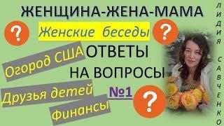 Ответы на вопросы зрителей Q+A #1 Женщина-Жена-Мама Канал Лидии Савченко