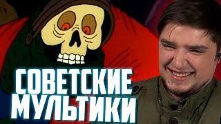 """МОРГАН СМОТРИТ """"Ух ты, говорящая рыба! (1983) Советский мультфильм"""""""