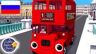 детские песенки | Колеса у автобуса - Часть 6 | мультфильмы для детей | Литл Бэйби Бум