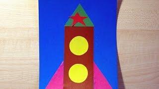 Ракета. Аппликация из цветной бумаги ко дню победы. Поделки для детей 2 - 3 лет.