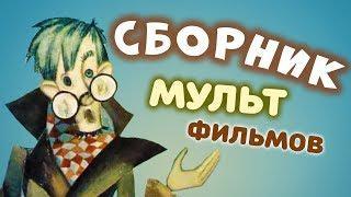 Все советские мультики 70-х. Часть 2 | Советские мультфильмы