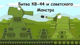 КВ 44 VS Советский Монстр Мультики про танки