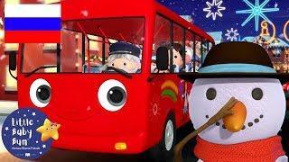 детские песенки | Колеса у Автобуса Рождество | мультфильмы для детей | Литл Бэйби Бум