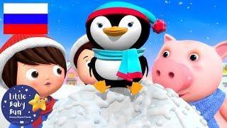детские песенки   Давай лепить снеговика   мультфильмы для детей   Литл Бэйби Бум