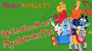 Сборник Мультконцерт -  Детские песни из мультфильмов (Бременские Музыканты) HD