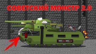 СОВЕТСКИЙ МОНСТР 2.0 Мультики про танки