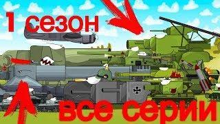 ВСЕ СЕРИИ Железного Монстра Мультики про танки [1сезон]