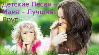 Детские Песни   Мама   Лучший Друг
