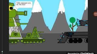 Мультики про танки: битва на земле и в аду