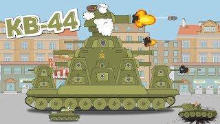 КВ-44 Мультики про танки