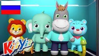 детские песни | Звуки животных | KiiYii | мультфильмы для детей
