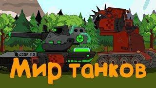 Это мир танков - Мультики про танки
