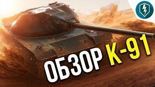Советский барабанщик K-91. Обзор танка. WoT Blitz