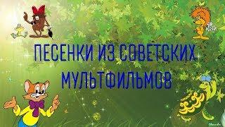 Children's cartoon songs for kids // Детские песенки из мультиков для малышей