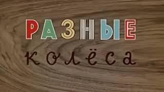 Добрые советские мультфильмы для детей. Приятного просмотра! Не забудьте подписаться на мой канал
