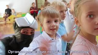 Аниматоры на выезд в детский сад Киев. Аниматоры на день рождения ребенка Киев