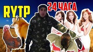 24 ЧАСА ЧЕЛЕНДЖ В ЛЕСУ [ft. Виталик Игнатюк ] RYTP