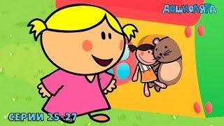 Дошколята - Новые серии 25-27. Развивающий мультфильм для детей.