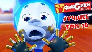 Фиксики - Лучшее ТОП 10 - Новые серии. Мультики для детей