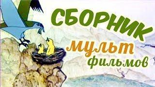Все советские мультики 70-х. Часть 4 | Советские мультфильмы