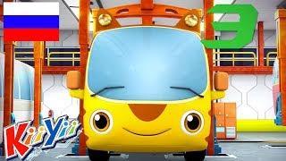 детские песни | Десять автобусов + Еще! | KiiYii | мультфильмы для детей