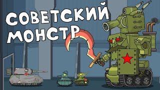 Советский Монстр Мультики про танки