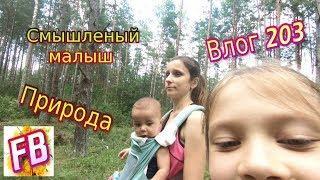 FB Влог 203 Как надо катать машинку В лес на родники