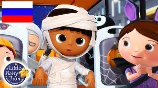 детские песенки | Колеса у автобуса крутятся Хэллоуин | мультфильмы для детей | Литл Бэйби Бум