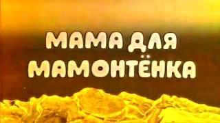 Мама для мамонтёнка. Любимые советские мультфильмы. Добрые мультфильмы для самых маленьких❤❤❤ э