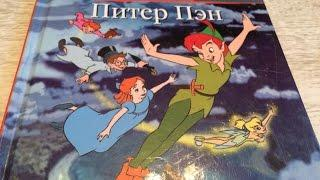 Читаем сказки вслух. Питер Пэн. Сказки Дисней. fairy tales in russian