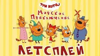 Три Кота: Морское Приключение #1. Сокровища пиратов. Развивающие игры для детей. Миу-миу-миу!