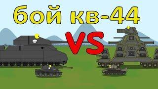 Сражение кв-44 Мультики про танки