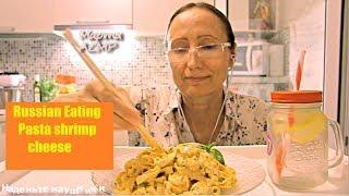 АСМР ИТИНГ 먹방 Креветки МАКАРОНЫ ПАСТА в сливочно-сырном соусе shrimp Eating mukbang  MAC N CHEESE