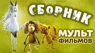 Все советские мультики 70-х. Часть 1 | Советские мультфильмы