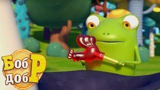 Новая серия - Бобр Добр - Фокус Покус Серия 10 мультики для детей