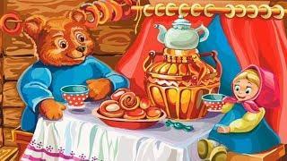 Маша и Медведь. Русская народная сказка. Детские сказки. Мультфильмы для детей