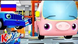 детские песни | 10 маленьких автобусов | KiiYii | мультфильмы для детей