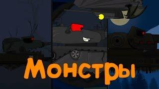 Монстры Мультики про танки