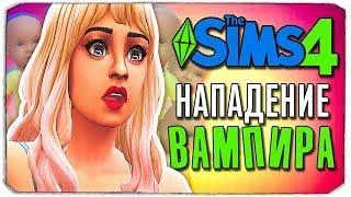 НА КОГО НАПАЛ ВАМПИР?! - Sims 4 ЧЕЛЛЕНДЖ - 100 ДЕТЕЙ ◆