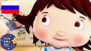 детские песенки   Пора подстричься   мультфильмы для детей   Литл Бэйби Бам
