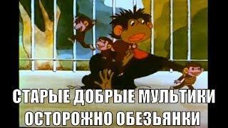 Старые Добрые Советские  мультики Осторожно Обезьянки Все серии подряд