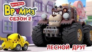 Мультфильмы для Детей - Врумиз 2 - Лесной друг (мультик 21)